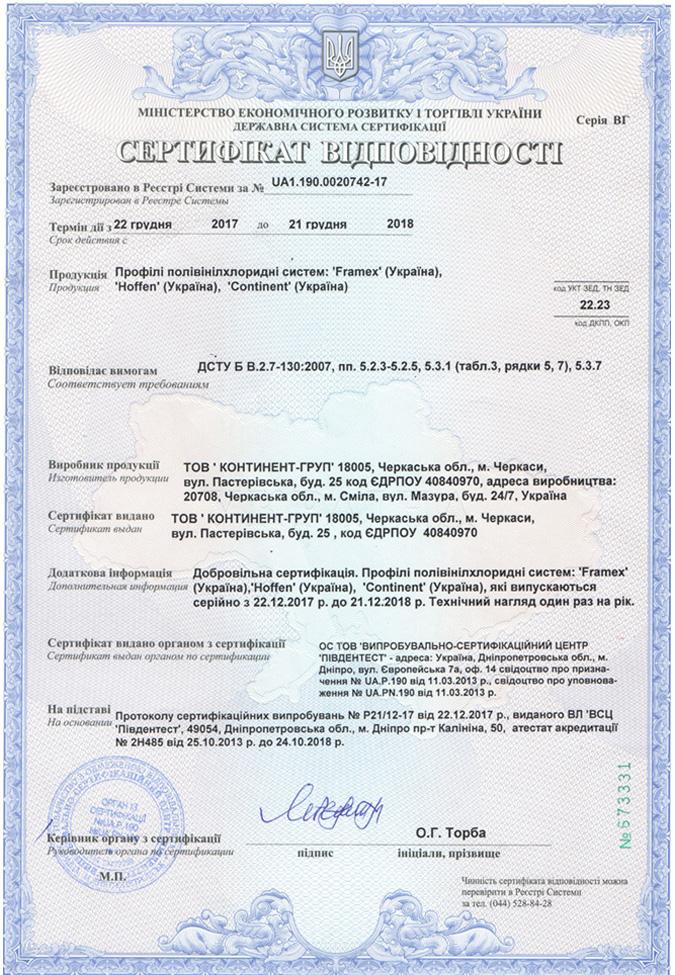 сертифікати відповідності Сміла Вікна