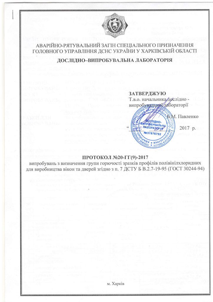 Протокол випробувань №6 Континент