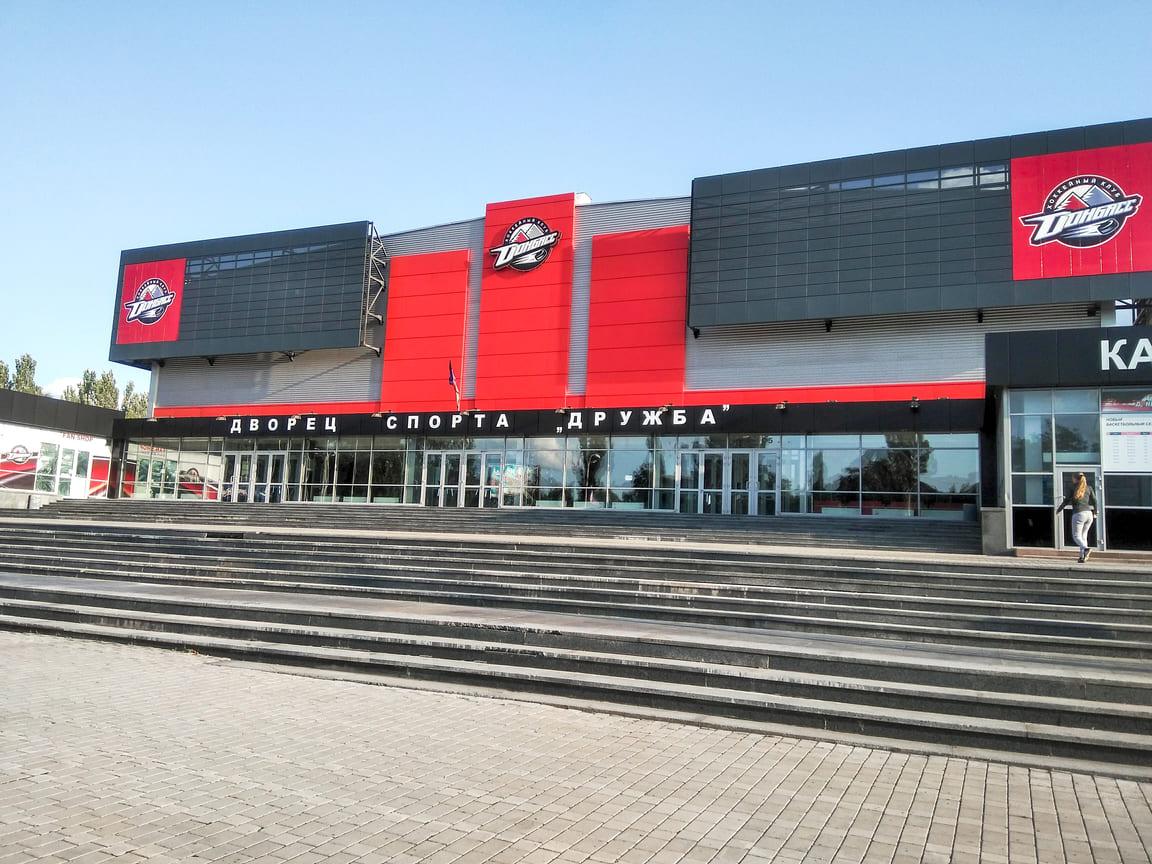 14.Ледовая арена ДРУЖБА (Донецк)