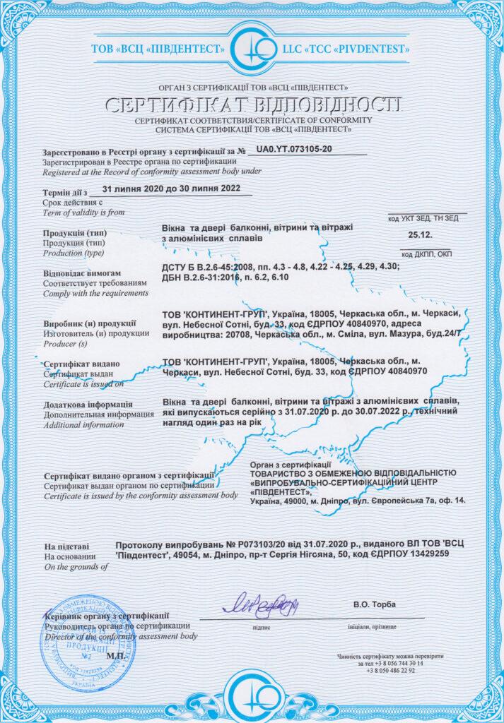 Сертифікат №2 Континент