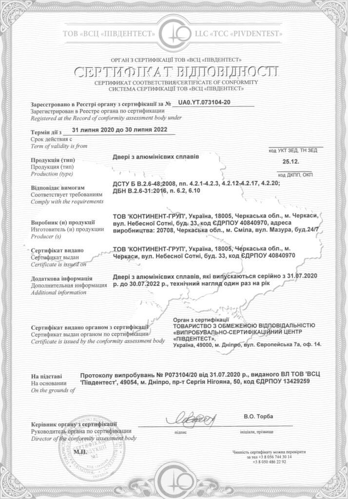 Сертифікат Континент